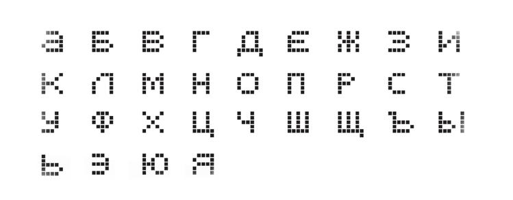 Исходные символы шрифта